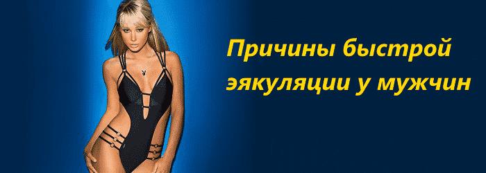 Блондинка в черном купальнике и надпись причины быстрой эякуляции у мужчин