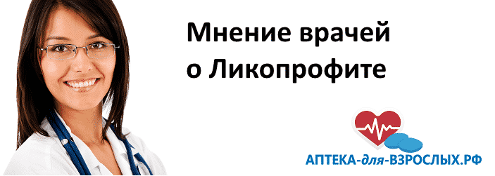 Девушка врач в очках и текст мнение врачей о Ликопрофите