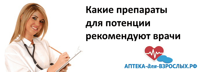 Девушка врач с карандашом в руке и текст какие препараты для потенции рекомендуют врачи