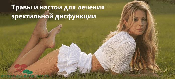 Девушка в белой юбке и надпись травы и настои для лечения эректильную дисфункцию