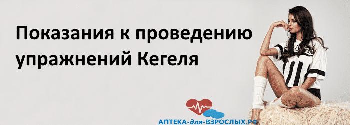 Девушка в белых гетрах и полосатой футболке и текст показания к проведению упражнений Кегеля