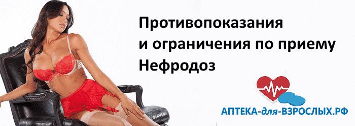 Девушка в белье сидит в кресле и надпись противопоказания и ограничения по приему Нефродоз