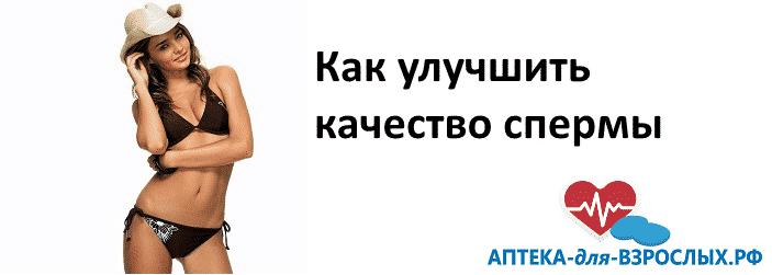 Девушка в коричневом купальнике шляпе и надпись как улучшить качество спермы