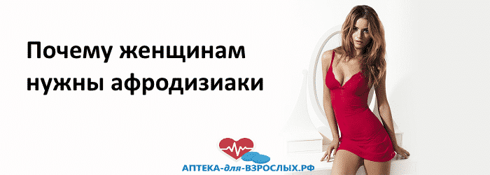 Девушка в коротком платье и текст почему женщинам нужны афродизиаки