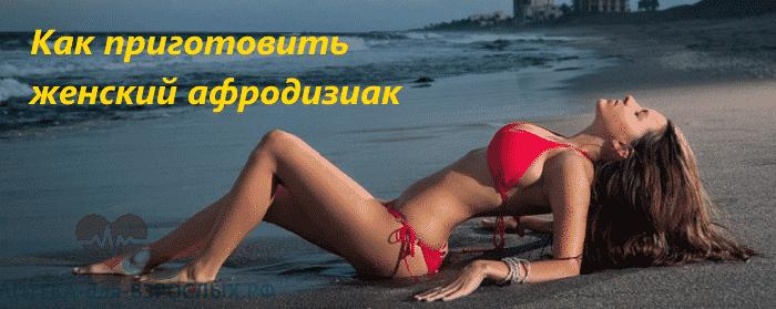 Девушка в красном купальнике лежит на берегу океана и текст как приготовить женский афродизиак