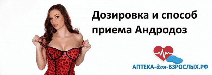 Девушка в корсете и способ приема Андродоз