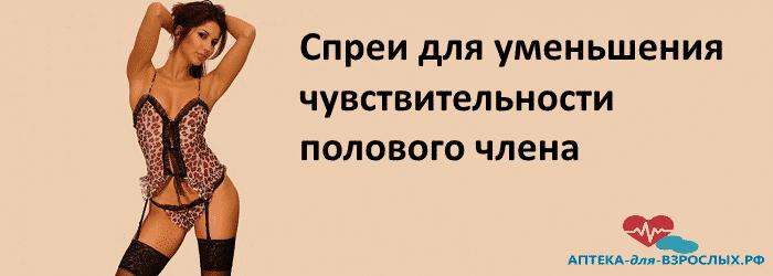 Девушка в леопардовом нижнем белье и надпись как уменьшить чувствительность полового члена