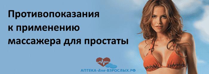 Девушка в лифчике и текст противопоказания к применению массажера для простаты