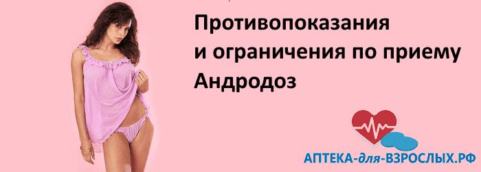 Девушка в розовой тунике и надпись противопоказания и ограничения по приему Андродоз