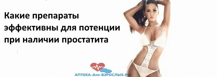 Девушка в вязаном купальнике и надпись какие препараты эффективны для потенции при простатите