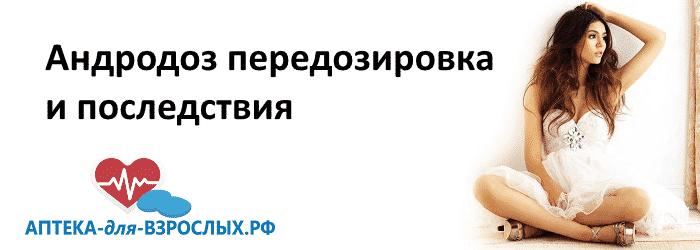 Девушка в белом платье и надпись Андродоз передозировка и последствия