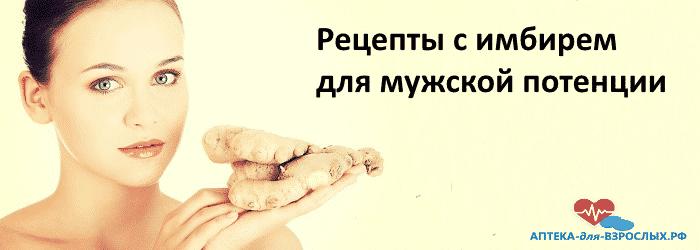 Девушка держит имбирь и текст рецепты с имбирем для мужской потенции