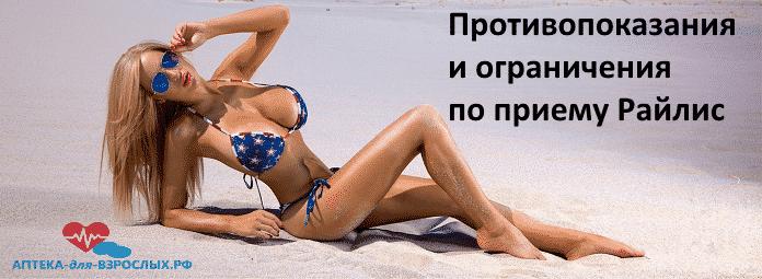 Девушка в купальнике лежит на песке и надпись противопоказания и ограничения по приему Райлис
