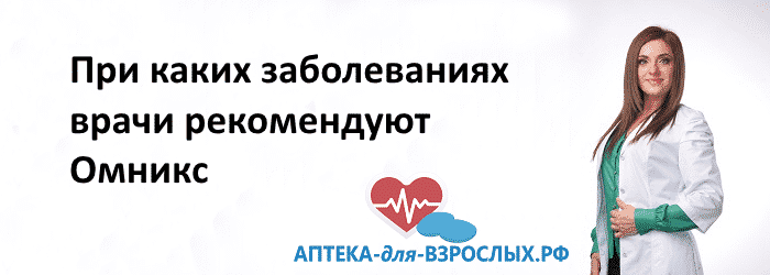 Девушка врач и текст при каких заболеваниях врачи рекомендуют Омникс