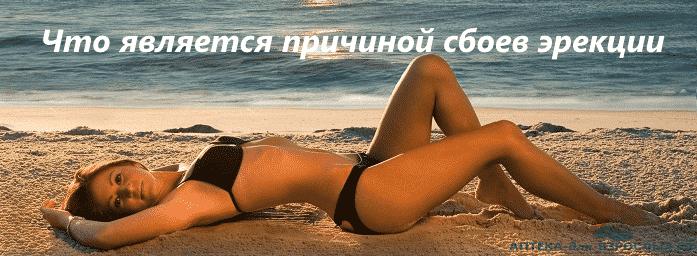 Загорелая брюнетка лежит на песке и текст что является причиной сбоев эрекции