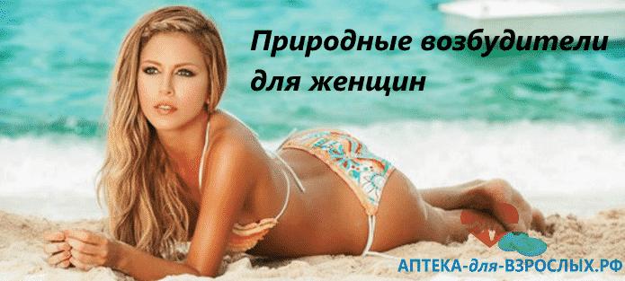 Девушка в ярком купальнике и надпись природные возбудители для женщин
