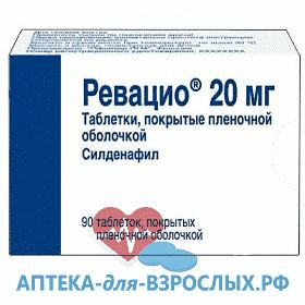 Ревацио в аптеке