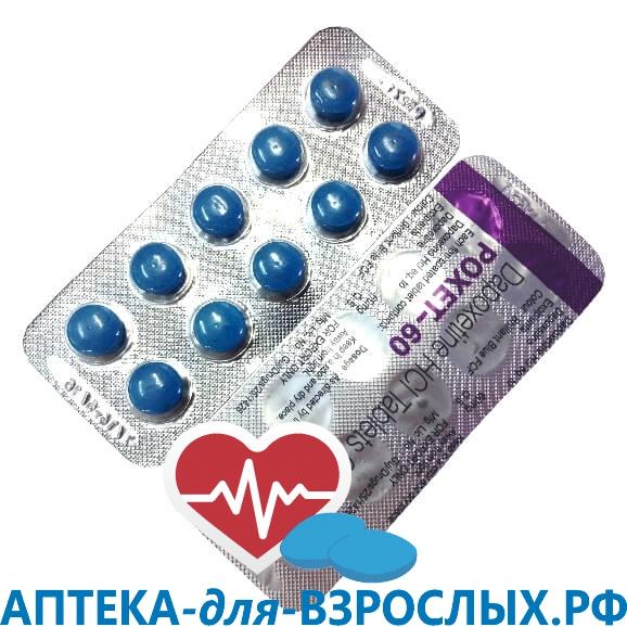 Дапоксетин 10 таблеток в аптеке купить