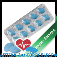 Виагра 100 мг заказать в аптеке