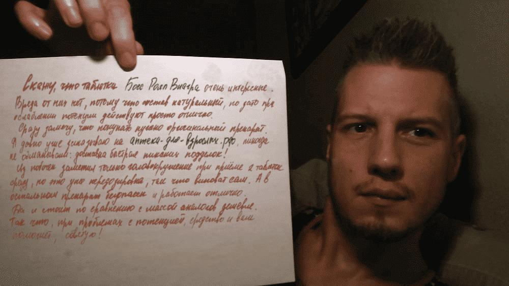 Отзыв о Босс Роял Виагре